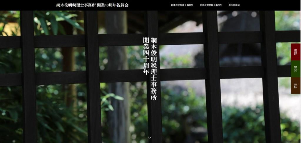 税理士事務所開業40周年記念祝賀会特設サイト