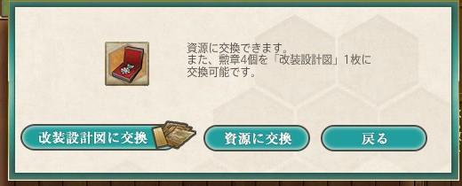 勲章交換1