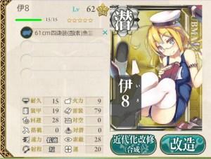 随伴潜水艦(未改装)