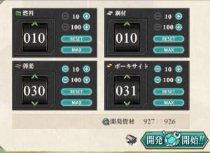 対潜装備をつくろう (1)