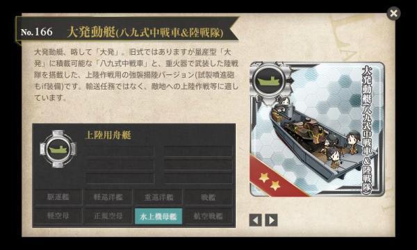 大発動艇(八九式中戦車&陸戦隊)