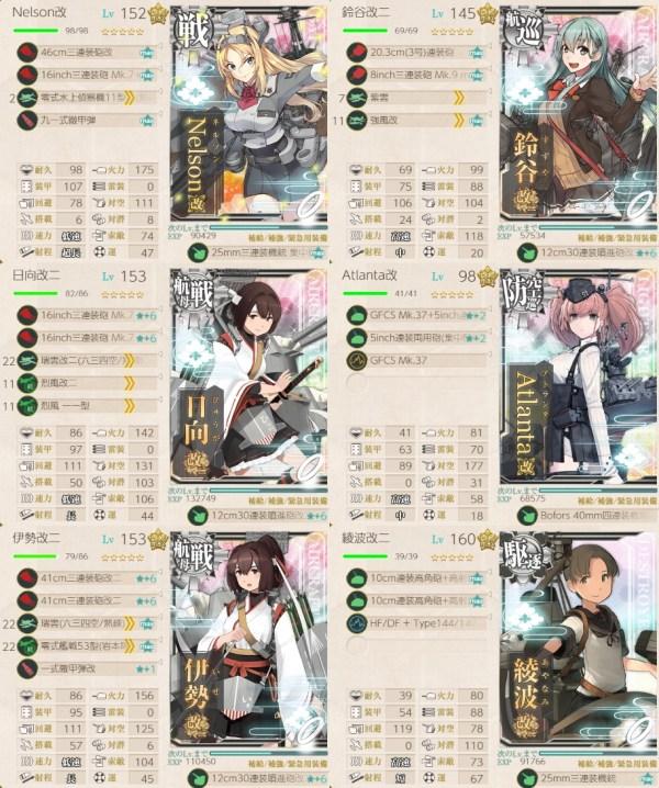6-5 戦艦3航巡1軽巡1駆逐1