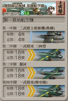 陸偵1陸攻3