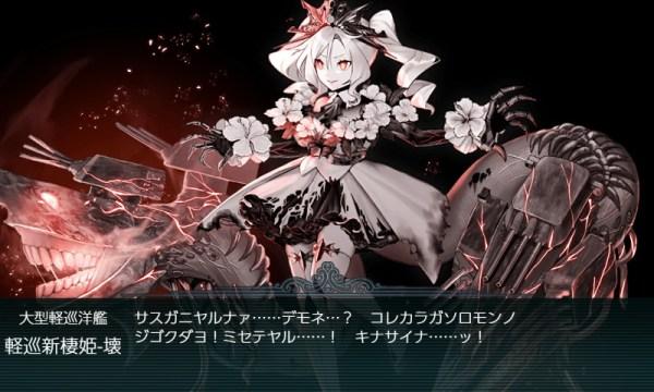 軽巡新棲姫-壊-装甲破砕後アイキャッチ
