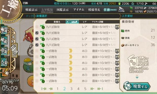九六式陸攻の廃棄