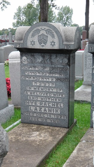 Hye Rachel Lazanik's monument at The Baron de Hirsch Cemetery