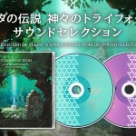 A Link Between Worlds official soundtrack now available on Japanese Club Nintendo