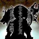 Akira Himekawa confirms Twilight Princess as their next manga