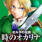 A colored version of the Ocarina of Time manga released in Japan