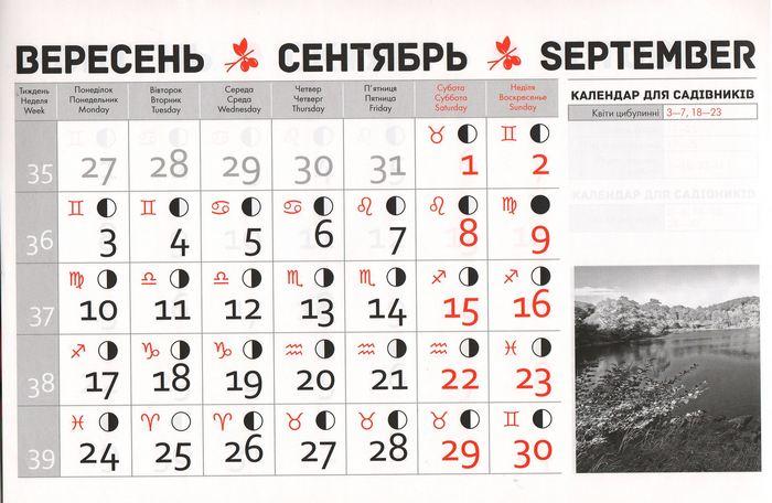 Посівний календар на вересень 2018 року фото