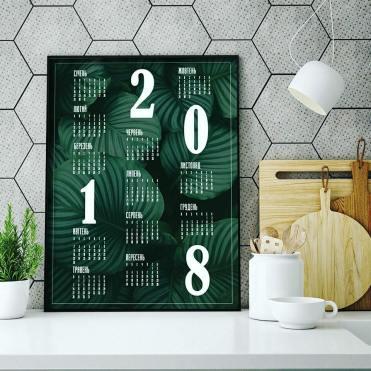 Постер-календар Framed
