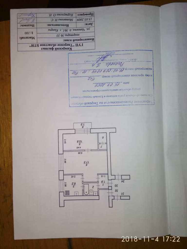 Продажа 2-комнатной квартиры в Кимрах