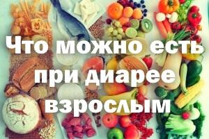 Что можно есть при диарее взрослым