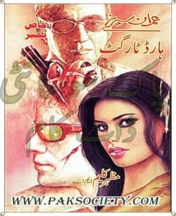 Hard Target by Mazhar Kaleem