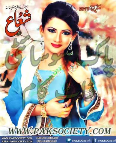 Shuaa-Digest-March-2015