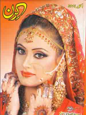 Kiran Digest October 2015 PDF Download
