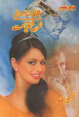 Surkh Qayamat Part 1 by Zaheer Ahmed