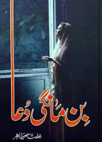 Bin Mangi Dua By Effit Seher Tahir