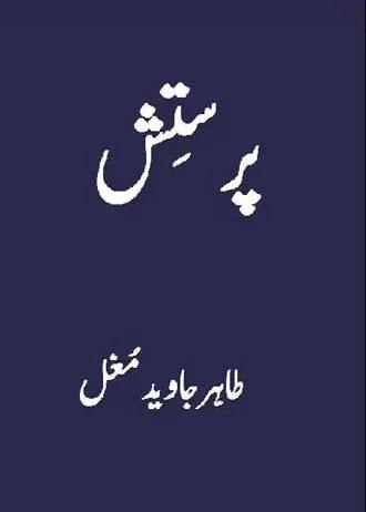 Parastish By Tahir Javed Mughal