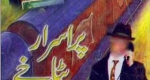 Purisrar Patakhy By Ishtiaq Ahmed