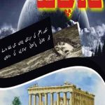 Kala Chand Free Download & Read Complete PDF Novel Written by Rizwan Ali Ghuman