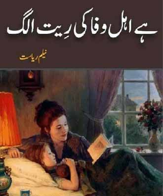 Hay Ahle Wafa Ki Reet Alag Read online romantic urdu novel Written By Neelam Riyasat Free Download