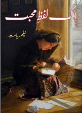 Ik Lafz Mohabbat Read Online  romantic urdu novel Written By Neelam Riasat