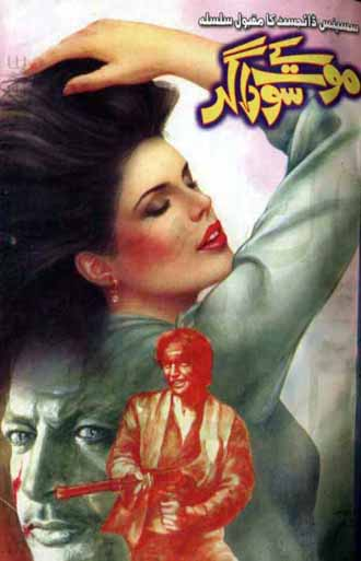 The largest collection of Urdu novel Suspense Digest The largest collection of Urdu novel Suspense Digest Download Free PDF