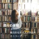 然々の本棚