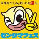 公式キャラクター「ゼンダマくん」。