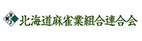 北海道麻雀業組合連合会