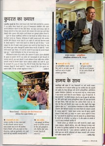 india today pg 53 HINDI 260716 PR LR