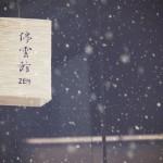 zen-life-gallery-03
