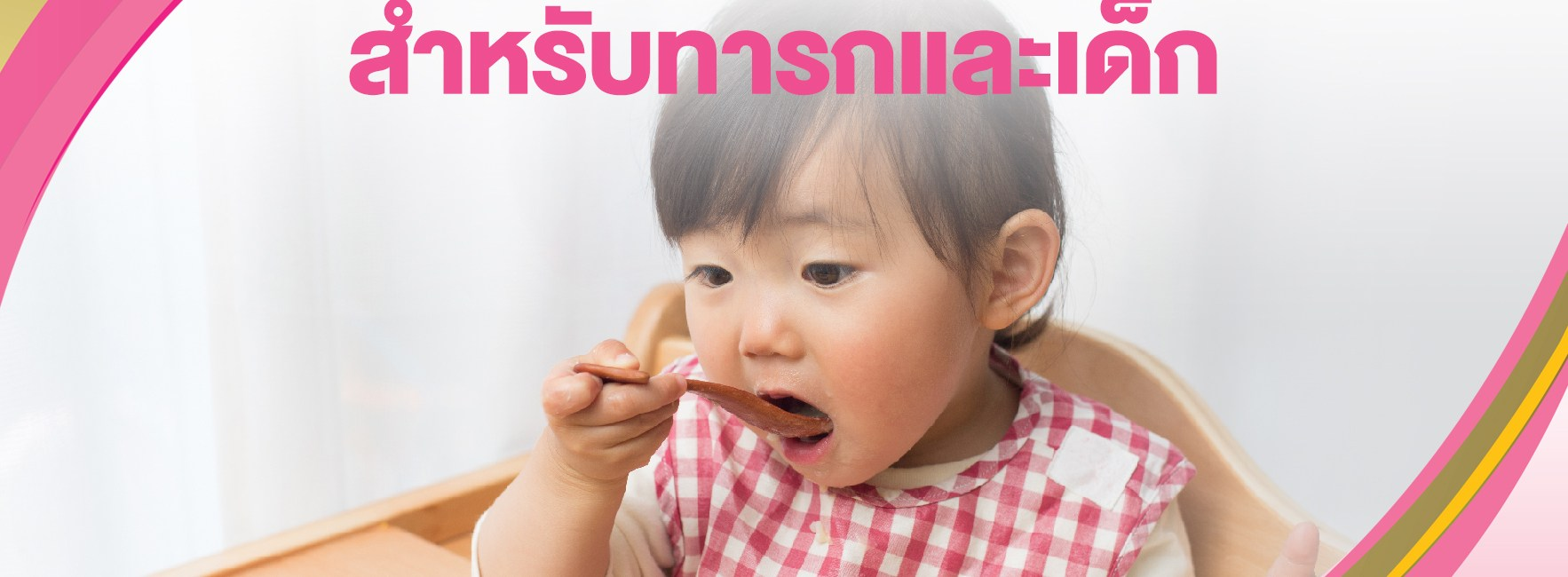 Age-Based Foods for Babies and Children – HealthToday