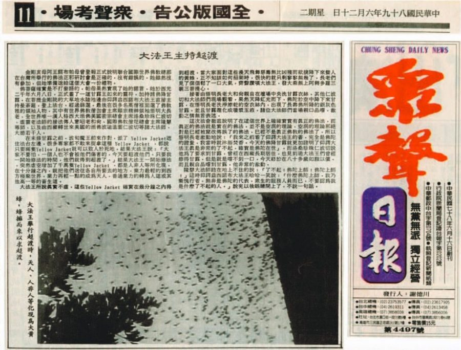 大法王主持超渡(2000年6月20日 星期二 众声日报)