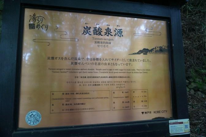 Plaque explaining the carbonated water in Tansan Sengen Koen
