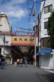 Entrance to Kuromon Ichiba Market