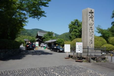 Entrance to Tenryuji