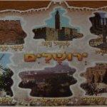 Israel and Jerusalem Yom Hazikaron Zionism Yom Haaztmaut Posters