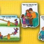 Pitgamim-sayings Posters