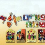 Purim Posters