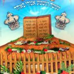 Shavuot Posters