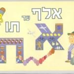 Aleph Bet Books