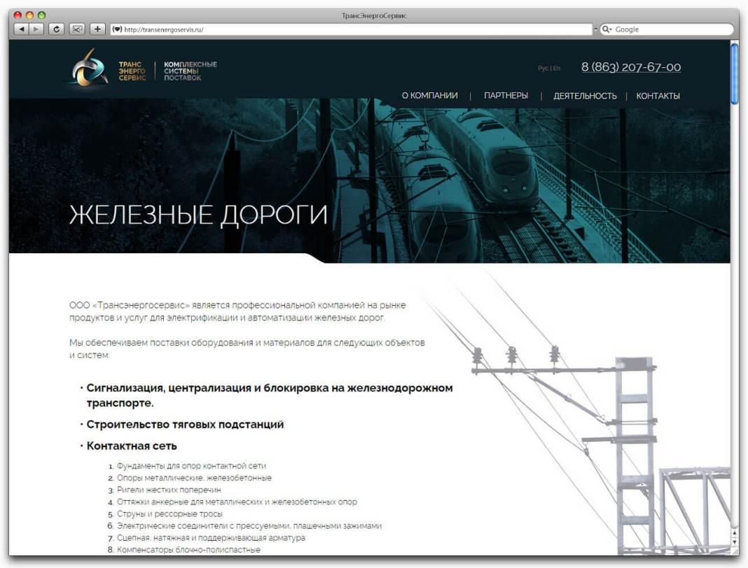 Официальный сайт ТрансЭнергоСервис