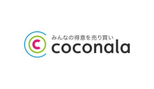 【副業】ココナラで実績をつくる方法