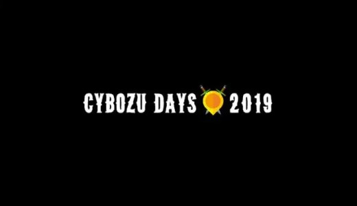 【Cybozu Days 2019】サイボウズデイズ参加してきた感想