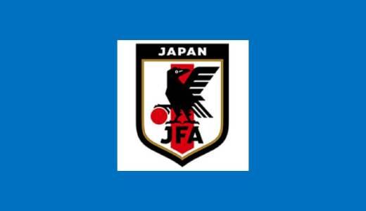 【サッカー】2019年日本代表の新ユニフォームがダサいと話題に