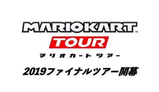 【マリオカートツアー攻略】2019ファイナルツアー開幕!ゲットできるアイテム一覧まとめ