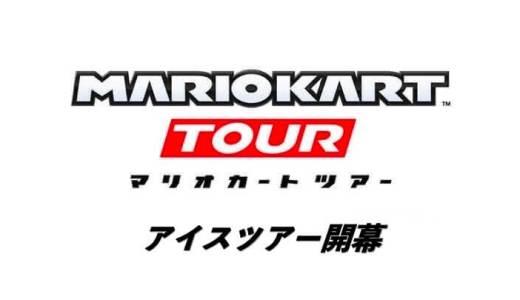 【マリオカートツアー 攻略】アイスツアー開幕!ゲットできるアイテム一覧まとめ