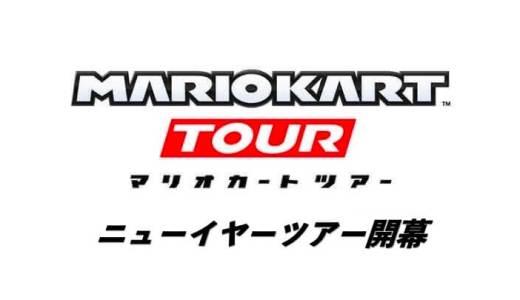 【マリオカートツアー 攻略】ニューイヤーツアー開幕!ゲットできるアイテム一覧まとめ